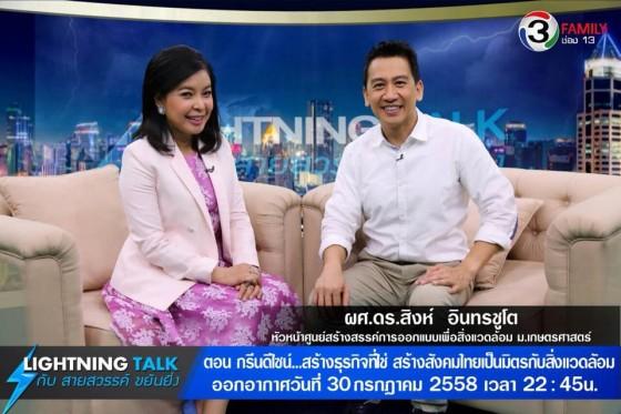 กรีนดีไซน์…สร้างธุรกิจที่ใช่ สร้างสังคมไทยเป็นมิตรกับสิ่งแวดล้อม