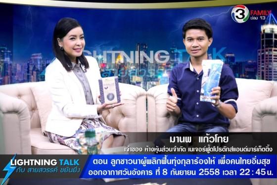 ลูกชาวนาผู้พลิกฟื้นทุ่งกุลาร้องไห้ เพื่อคนไทยอิ่มสุข