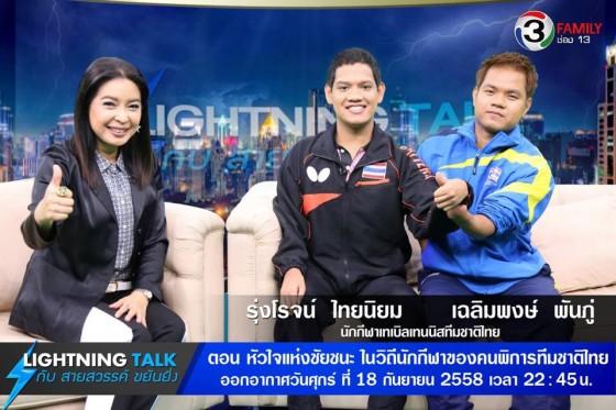 หัวใจแห่งชัยชนะ ในวิถีนักกีฬาของคนพิการทีมชาติไทย