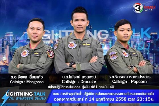 ภารกิจลูกทัพฟ้า ปฏิบัติการฝนหลวงพระราชทานดับหมอกควันใต้
