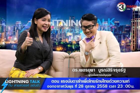 แรงบันดาลใจเพื่อไทยรักษ์ไทยด้วยความเท่