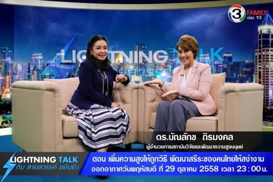 เพิ่มความสูงให้ถูกวิธี พัฒนาสรีระของคนไทยให้สง่างาม