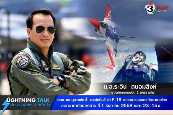 พลานุภาพทัพฟ้า และนักบินขับไล่ F-16 แถวหน้าของกองทัพอากาศไทย