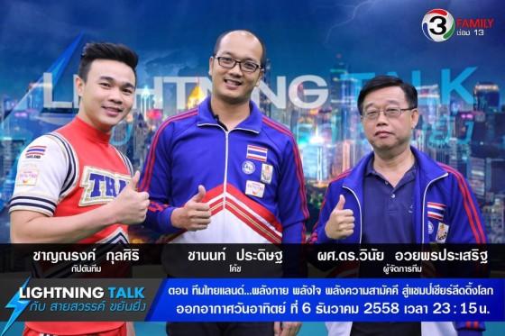 ทีมไทยแลนด์…พลังกาย พลังใจ พลังความสามัคคี สู่แชมป์เชียร์ลีดดิ้งโลก