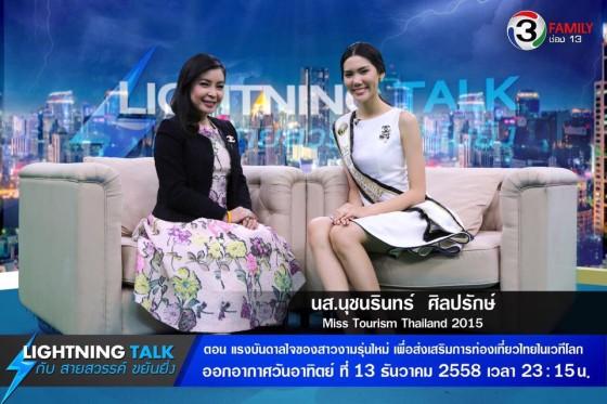แรงบันดาลใจของสาวงามรุ่นใหม่  เพื่อส่งเสริมการท่องเที่ยวไทยในเวทีโลก