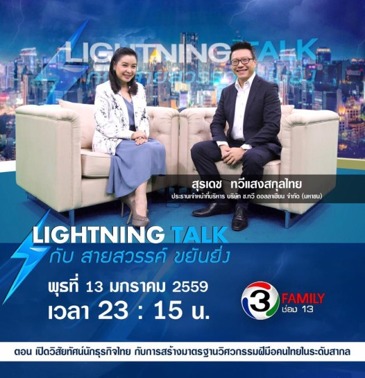 เปิดวิสัยทัศน์นักธุรกิจไทย กับการสร้างมาตรฐานวิศวกรรมฝีมือคนไทยในระดับสากล