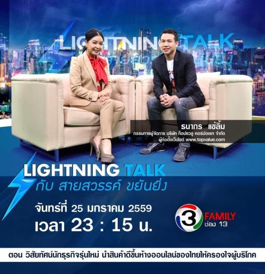 วิสัยทัศน์นักธุรกิจรุ่นใหม่ นำสินค้าดีขึ้นห้างออนไลน์ของไทยให้ครองใจผู้บริโภค