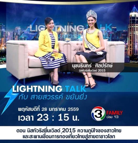 มิสทัวริสซึ่มเวิลด์ 2015 ความภูมิใจของสาวไทย และสะพานเชื่อมการท่องเที่ยวไทยสู่สายตาชาวโลก