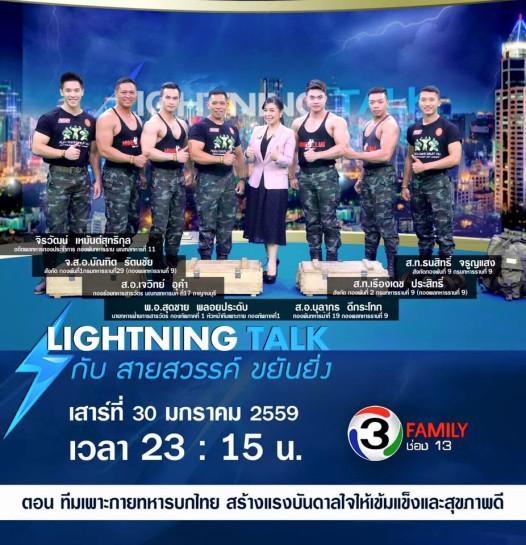 ทีมเพาะกายทหารบกไทย สร้างแรงบันดาลใจให้เข้มแข็งและสุขภาพดี