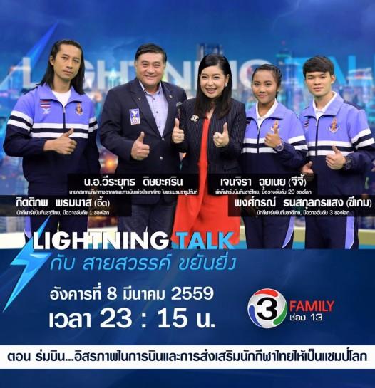ร่มบิน…อิสรภาพในการบินและการส่งเสริมนักกีฬาไทยให้เป็นแชมป์โลก
