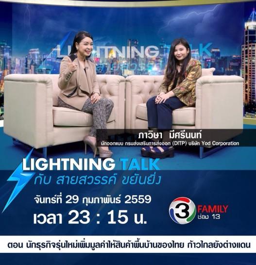 นักธุรกิจรุ่นใหม่เพิ่มมูลค่าให้สินค้าพื้นบ้านของไทย ก้าวไกลยังต่างแดน