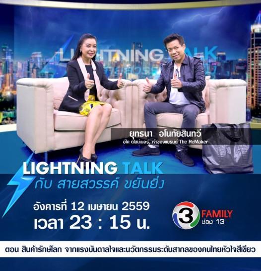 สินค้ารักษ์โลก จากแรงบันดาลใจและนวัตกรรมระดับสากลของคนไทยหัวใจสีเขียว