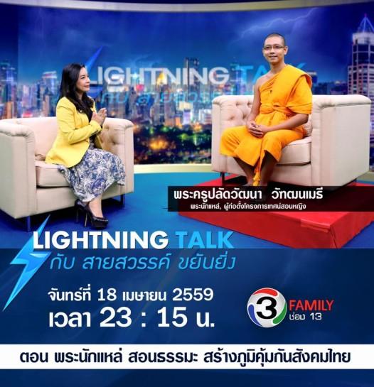 พระนักแหล่ สอนธรรมะ สร้างภูมิคุ้มกันสังคมไทย