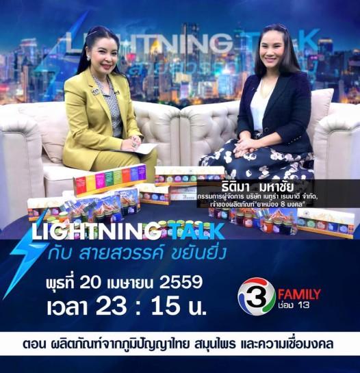 ผลิตภัณฑ์จากภูมิปัญญาไทย สมุนไพร และความเชื่อมงคล