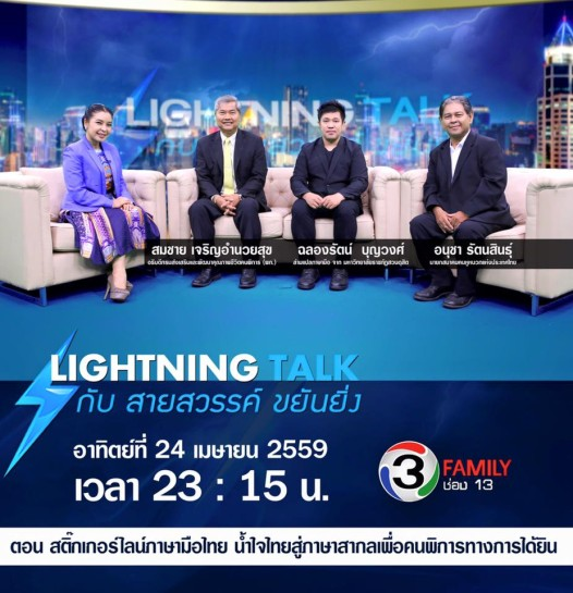 สติ๊กเกอร์ไลน์ภาษามือไทย น้ำใจไทยสู่ภาษาสากลเพื่อคนพิการทางการได้ยิน