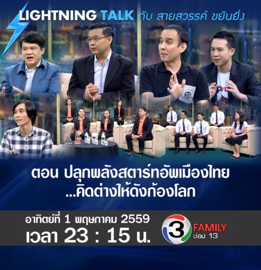 ปลุกพลังสตาร์ทอัพเมืองไทย…คิดต่างให้ดังก้องโลก