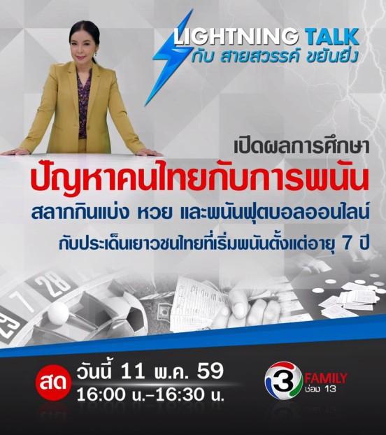 """""""เปิดผลศึกษาการพนันกับคนไทย และผลกระทบต่อเยาวชนที่เล่นพนัน"""""""
