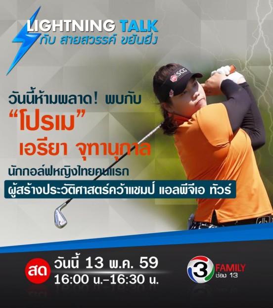 นักกอล์ฟหญิงไทยคนแรกผู้สร้างประวัติศาสตร์คว้าแชมป์ แอลพีจีเอ ทัวร์
