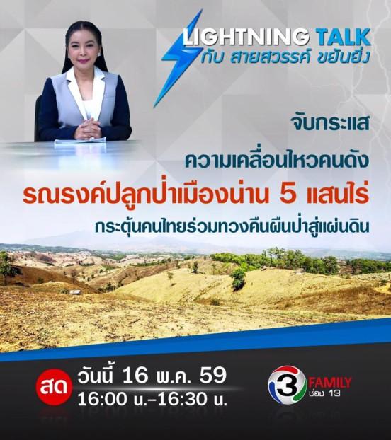 พลังคนไทยทวงคืนผืนป่าสู่แผ่นดิน