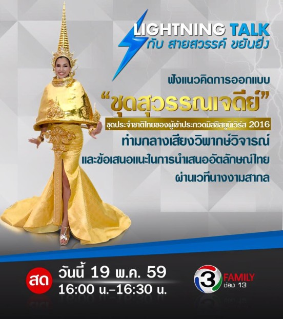 ชุดสุวรรณเจดีย์ และความเหมาะสมของชุดประจำชาตินางงามไทยในเวทีสากล