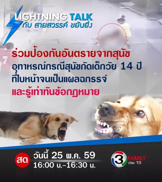สุนัขกัดเด็กป้องกันได้ ด้วยความเข้าใจพฤติกรรมสัตว์เลี้ยง และกฏหมายที่ควรรู้