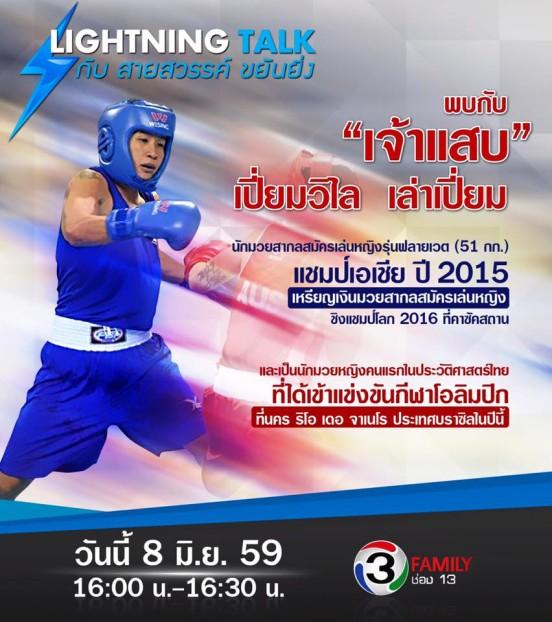 เส้นทางสู่โอลิมปิกของนักมวยสากลสมัครเล่นหญิงคนแรกของประเทศไทย