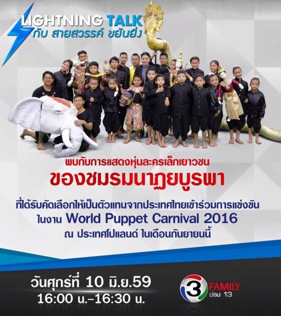นาฏยบูรพา…เยาวชนไทยสืบสานหุ่นละครเล็กสู่เวทีโลก