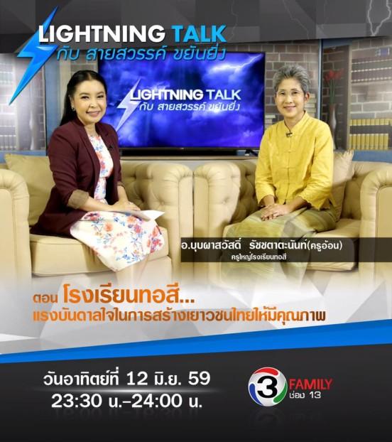 โรงเรียนทอสี…แรงบันดาลใจในการสร้างเยาวชนไทยให้มีคุณภาพ