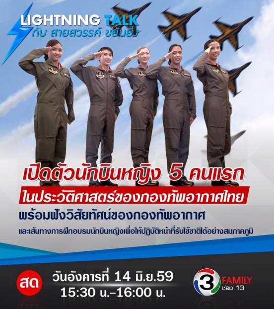 นักบินหญิง 5 คนแรกในประวัติศาสตร์ของกองทัพอากาศไทย