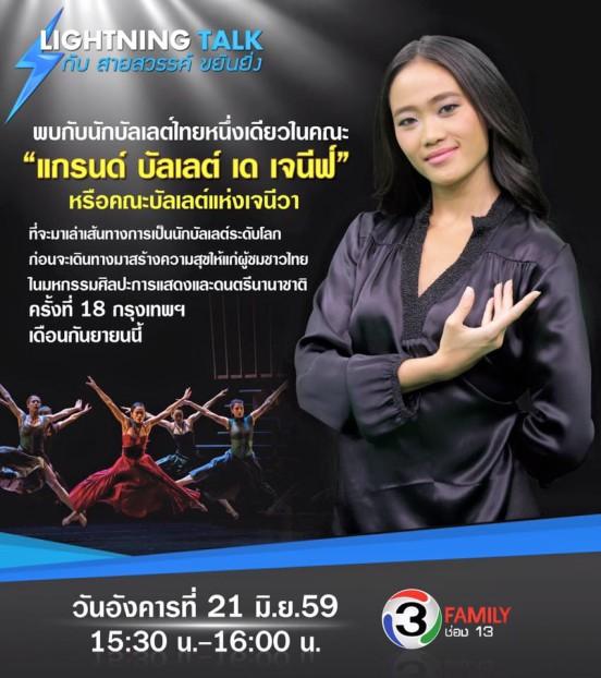 นักบัลเลต์สาวชาวไทยในเวทีระดับโลก