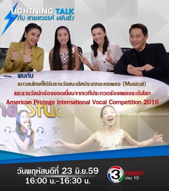 เยาวชนไทยผู้คว้า 2 รางวัลจากการประกวดร้องเพลงระดับโลก