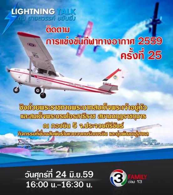 การแข่งขันกีฬาทางอากาศ 2559 ชิงถ้วยพระราชทานฯ แรงบันดาลใจแห่งการบิน