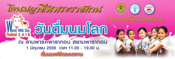 1 มิถุนายน วันดื่มนมโลก กับเรื่องที่คนไทยควรรู้