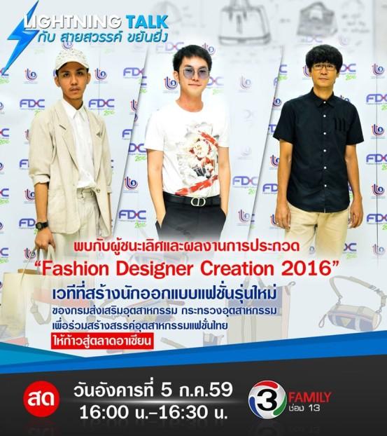 พลังนักออกแบบแฟชั่นรุ่นใหม่ ร่วมสร้างสรรค์อุตสาหกรรมแฟชั่นไทยสู่อาเซียน