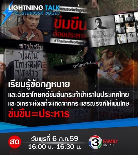 กฎหมายไทยในคดีข่มขืนกระทำชำเรา: จุดอ่อนและทางแก้