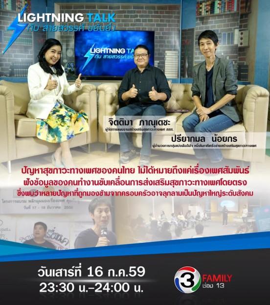 ปัญหาสุขภาวะทางเพศในสังคมไทย ช่องว่างที่รอการเติมเต็ม