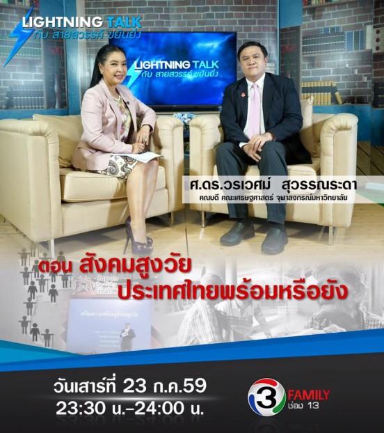 """""""สังคมสูงวัย ประเทศไทยพร้อมหรือยัง"""""""