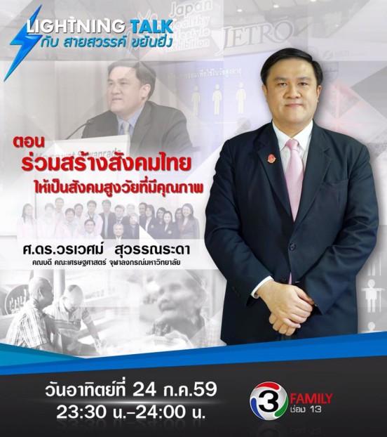 """""""ร่วมสร้างสังคมไทยให้เป็นสังคมสูงวัยที่มีคุณภาพ"""""""