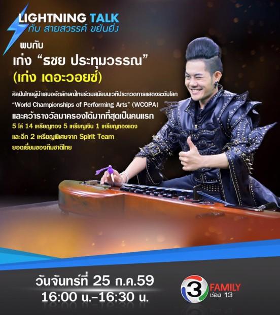 ศิลปินไทยผู้นำเสนออัตลักษณ์ไทยร่วมสมัยบนเวทีประกวดการแสดงระดับโลก