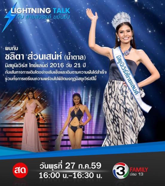 """""""มิสยูนิเวิร์สไทยแลนด์ 2016"""""""