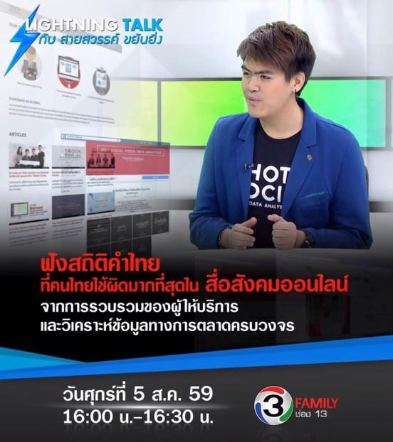 """""""ภาษาไทยที่ใช้ผิดในสื่อสังคมออนไลน์"""""""