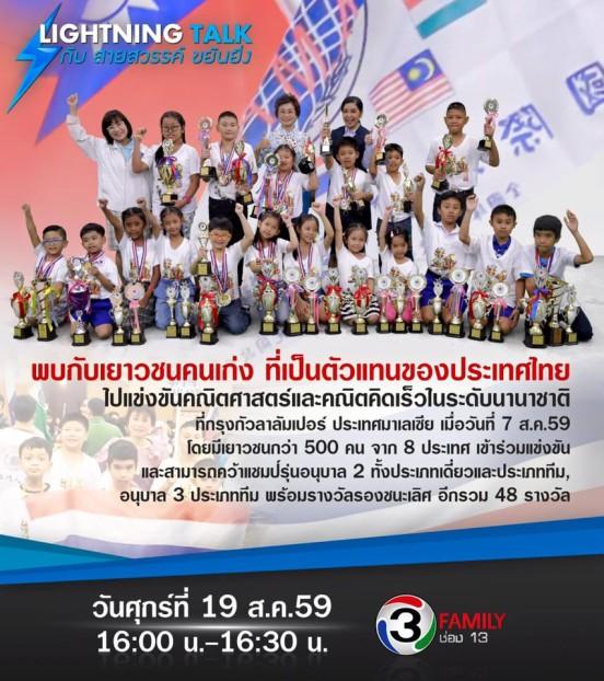 """""""เยาวชนไทยแชมป์คณิตศาสตร์และคณิตคิดเร็วนานาชาติ 2016"""""""