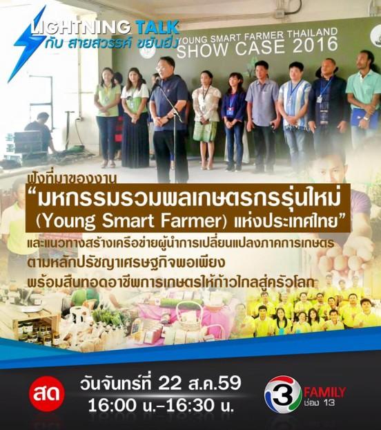 """""""มหกรรมรวมพลเกษตรกรรุ่นใหม่ (Young Smart Farmer) ครั้งแรกของประเทศไทย"""""""