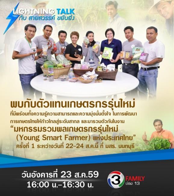 """""""เกษตรกรรุ่นใหม่ (Young Smart Farmer) ร่วมพัฒนาการเกษตรไทยก้าวไกลระดับสากล"""""""
