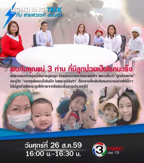 โรคมะเร็งในเด็กรักษาให้หายขาดได้ ด้วยพลังใจจากแม่ และแรงศรัทธาของสังคม