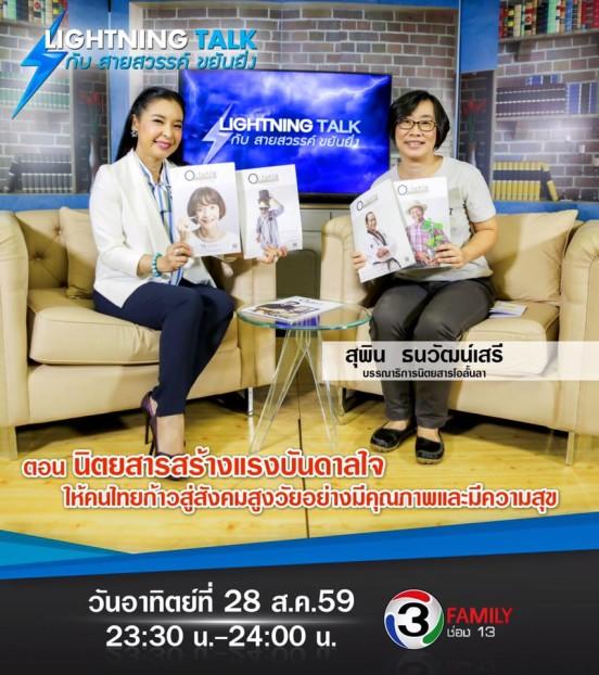 นิตยสารสร้างแรงบันดาลใจ ให้คนไทยก้าวสู่สังคมสูงวัยอย่างมีคุณภาพและมีความสุข