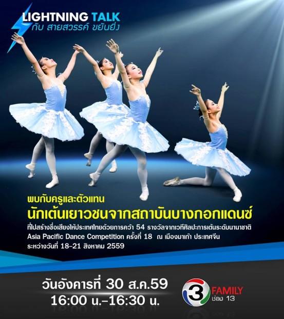 เยาวชนสถาบันบางกอกแดนซ์ ความภูมิใจของไทยบนเวทีประกวดศิลปะการเต้นนานาชาติ 2016