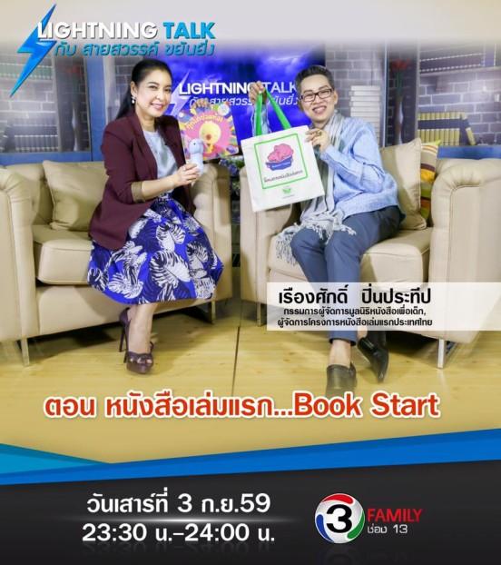 หนังสือเล่มแรก…Book Start