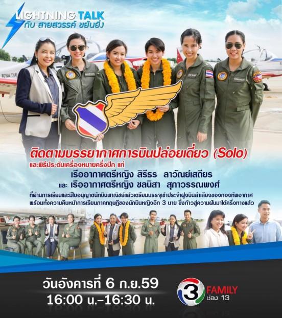 ปล่อยเดี่ยวนักบินหญิง ก้าวย่างสำคัญก่อนรับใช้ชาติและกองทัพอากาศไทย
