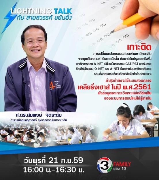 ระบบสอบกลางเข้ามหาวิทยาลัย ปี 2561 กับสิ่งที่เด็กไทยต้องเผชิญ
